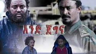 And Gegna New Ethiopian Movie