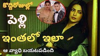 Priyanka Chopra Health Latest News || Bollywood Actores Priyanka ||