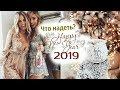 95 ИДЕЙ САМЫЕ МОДНЫЕ ПРАЗДНИЧНЫЕ НАРЯДЫ Что надеть на НОВЫЙ ГОД 2019 Новогодний корпоратив mp3