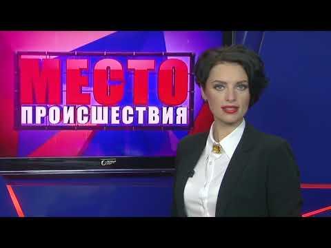 """""""Место происшествия"""" выпуск 26.12.2017"""