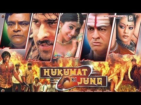 Hukumat Ki Jung Full Movie Part 1 video