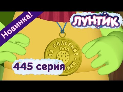 Лунтик - 445 серия. Не ради награды. Мультфильм