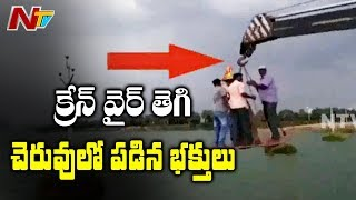 Tragedy In Ganesh Immersion | Devotees Fall Into Lake After Crane Wire Broken | NTV