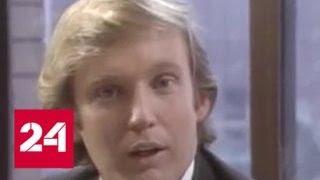 Трамп обманул журналиста, чтобы попасть в список Forbes - Россия 24