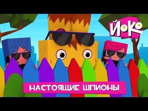 Мультфильмы про друзей - ЙОКО - Настоящие Шпионы - Мультики про приключения