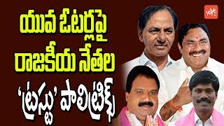 Political Leaders Winning Young Voters Hearts With Charitable Acts | Telangana