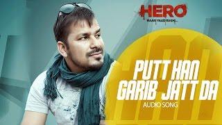 Putt Han Garib Jatt Da | Veet Baljit Feat. Ikka | Hero Naam Yaad Rakhi | Audio Song | Speed Records