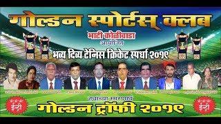 GOLDEN SPORTS CLUB   BHATI KOLIWADA   FINAL DAY    LIVE