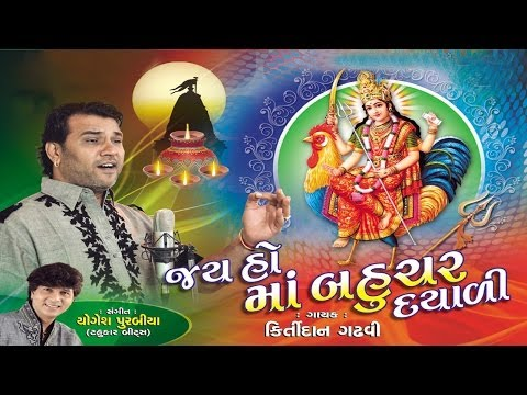 Jay Ho Maa Bahuchar Dayali | Navratri Special - Mataji Na Garba | Audio Jukebox video