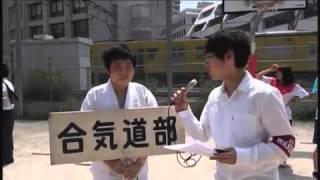 合気道部インタビュー