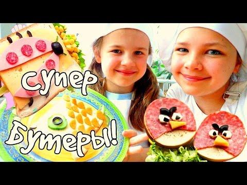 Бутерброды Angry Birds. Вкусные рецепты для детей.