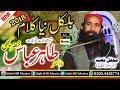 Dr Tahir Abbas Khizar Khichi - New Kalam - Mehfil e Naat Dal Mor (Jhang) REC Sialvi HD Movies