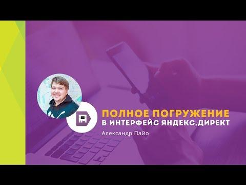 Вебинар «Знакомство с интерфейсом Яндекс.Директ».