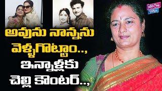 Vijaya Chamundeswari Strong Counter To Kamala Selvaraj | Savitri Gemini Ganesan | YOYO Cine Talkies