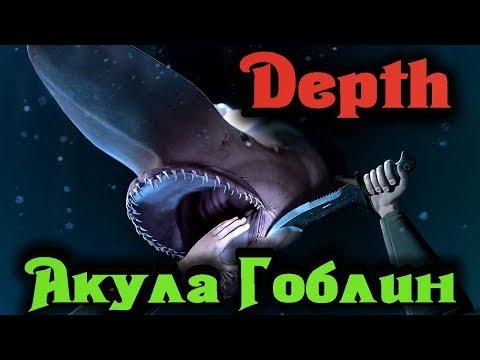 Новая акула ГОБЛИН в DEPTH