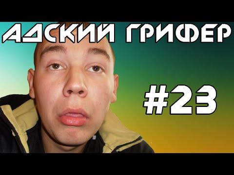 Шоу - АДСКИЙ ГРИФЕР! #23 (ОБКУРЕННЫЙ ДЕГЕНЕРАТ! / ОТРЫЖКА ВШТЫРИЛА!)