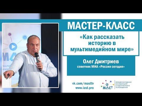 Олег Дмитриев | МИА «Россия сегодня» | МедиаКузница