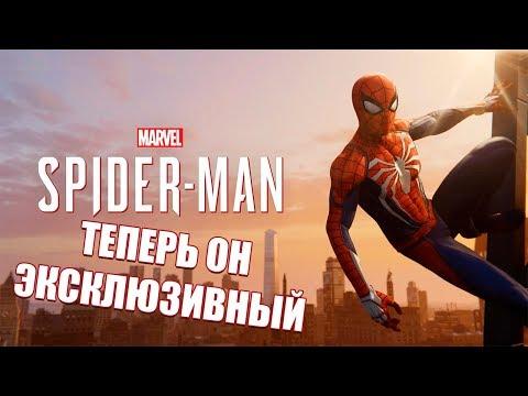 SPIDER-MAN (2018) - А стоит ли купить PS4 ради этой игры?