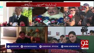 Download video Andher Nagri - 13 January 2018 - 92NewsHDPlus