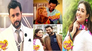 জলসায় নতুন সিরিয়াল প্রেমের কাহিনি | Premer Kahini | Star Jalsha serial | মেমবউ