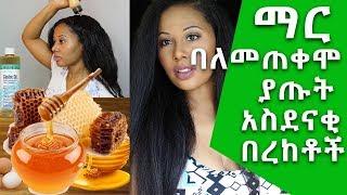የማር ጥቅም ከውበት መጠበቂያ እስከ ቁስል ማከሚያ Ethiopia Nuro Bezede