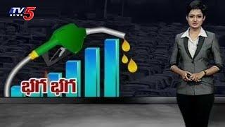 పెట్రోల్ బగ బగ...స్టాక్ ధగ ధగ | Petrol Price Hike