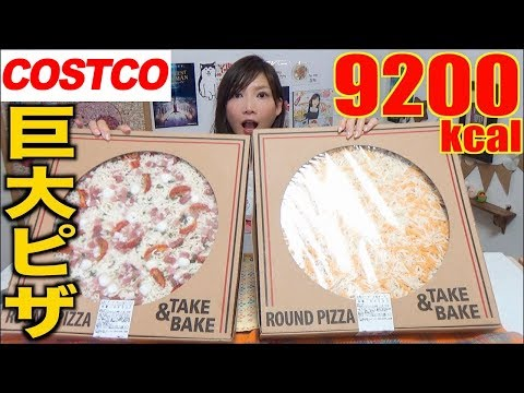 【MUKBANG】 [Costco] 2 GIANT PIZZAS!!! [6.2Kg] 9200kcal [CC Available]|Yuka [Oogui]