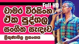 Chamara Weerasinghe On Stage Trincomalee One man show