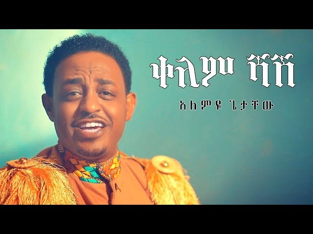 Alemye Getachew - Kelem Shash New Ethiopian Music 2019