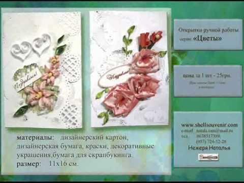 Текст для рекламы открыток ручной работы