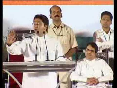 Maharashtra Navnirman Sena Formation 9th Of March 2006 (4) video