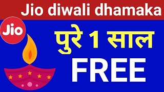 Jio Diwali Offer 2018 | 1 year free new plan | jio Diwali 100% Cashback| BY Dikshesh29