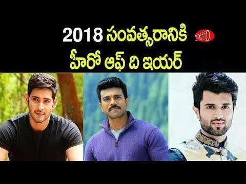 Who is The Hero of the Year of Tollywood 2018 | Ram Charan | Mahesh Babu | Vijay Devarakonda