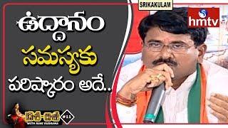ఉద్దానం సమస్యకు పరిష్కారం అదే | BJP Pudi Tirupati Rao Over Kidney Dialysis Centers | hmtv Dasa Disa