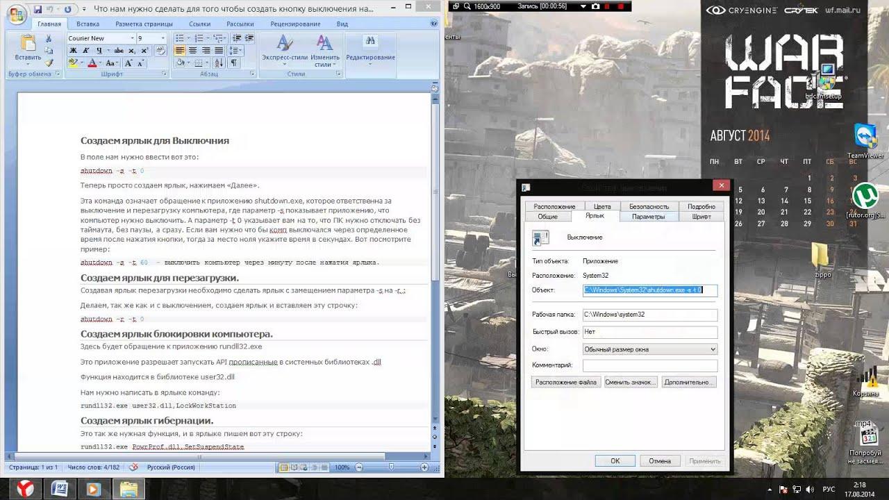 Ярлыки выключения компьютера на рабочем столе. И как выключить Windows 8. - YouTube