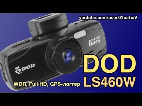 Автомобильный видеорегистратор DOD LS460W - WDR, GPS-логгер, Full HD - видеообзор