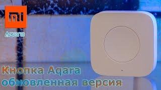 Xiaomi Aqara WXKG11LM - обновленная версия беспроводной кнопки