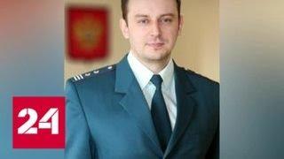 Главный налоговик Курганской области задержан за взятку - Россия 24