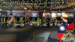 ETS2MP安裝與啟動流程0.1.3 R2 ~Euro Truck Simulator 2 Multiplayer Installation  0.1.3 R2