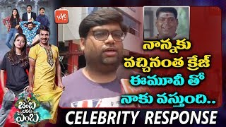 Iron Leg Sastri Son Prasad Review on Jambalakidi Pamba Movie   Celebrity Talk