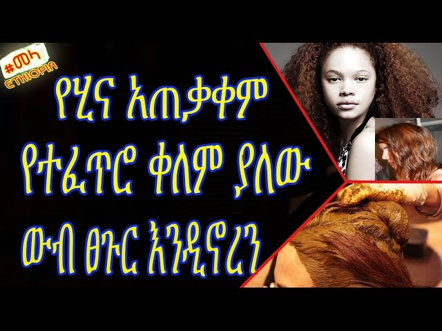 Natural Henna Hair Color in Amharic