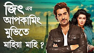 Jeet এর upcoming movie তে Mahiya Mahi ?