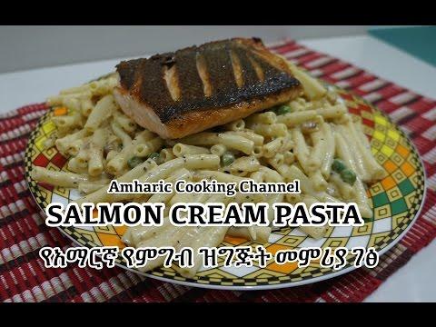 Salmon Cream Pasta - Fish Macaroni - የአማርኛ የምግብ ዝግጅት መምሪያ ገፅ