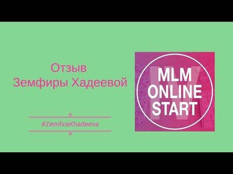 Отзыв о курсе MLM Online Start Земфиры Хадеевой