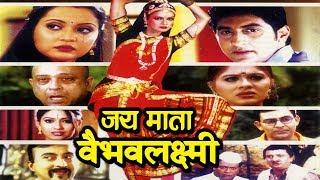 Jai Mata Vaibhav Laxmi   Mata Ki Mahima    Super Hit Hindi Movie