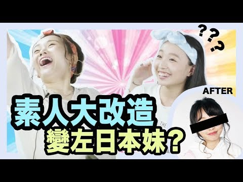 【第二個花姐出現?!】日系萌妹大改造?素人新鮮素肌大發現!