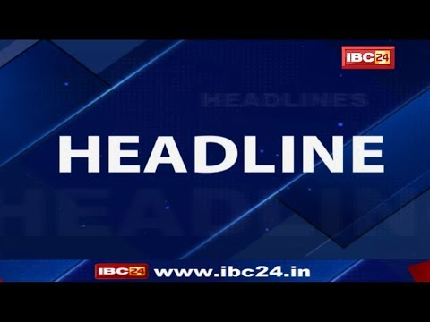 News Headline | 11:00 AM | 15 September 2018 | अबतक की बड़ी ख़बरें