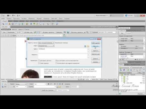 """Урок № 9 Поиск и замена """"Adobe Dreamweaver"""" (Бесплатный видео курс)"""