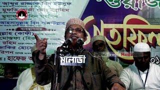 429 Bangla Waz Meghdut Jubo Songho Waj Mahfil 2017 by Mufti Kazi Muhammad Ibrahim
