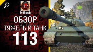 Тяжелый танк 113 - обзор от Evilborsh [World of Tanks]